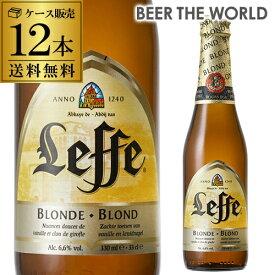 1本あたり333円(税別) レフ・ブロンド 330ml 瓶 ベルギービール:アビイビール[ケース販売][12本セット][送料無料][レフブロンド][輸入ビール][海外ビール][ベルギー][正規品][長S]