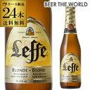 1本あたり305円(税別) レフ・ブロンド330ml 瓶 ベルギービール:アビイビール[ケース販売 24本入][ケース][送料無料][レフブロンド][輸入ビール][海外ビール][ベルギー][長S]※日