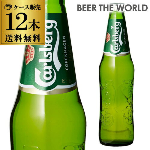 【ママ割 P5倍】カールスバーグ クラブボトル330ml瓶×12本Carlsberg【セット(12本入)】【送料無料】[カールスベア][サントリー][ライセンス生産][海外ビール][デンマーク][国産][長S]