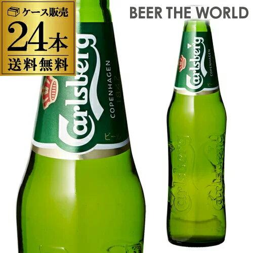 カールスバーグ クラブボトル330ml瓶×24本Carlsberg【ケース】【送料無料】[カールスベア][サントリー][ライセンス生産][海外ビール][デンマーク][国産][長S]