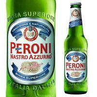 賞味期限2020.05.09のため訳あり 在庫処分 ペローニ ナストロアズーロ イタリア 330ml 瓶【単品販売】 [輸入ビール][海外ビール][ビール][虎S]