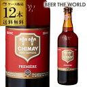 シメイ プルミエールレッド750ml瓶×12本【12本販売】【750ml】【送料無料】[輸入ビール][海外ビール][ベルギー][ビール][トラピスト]