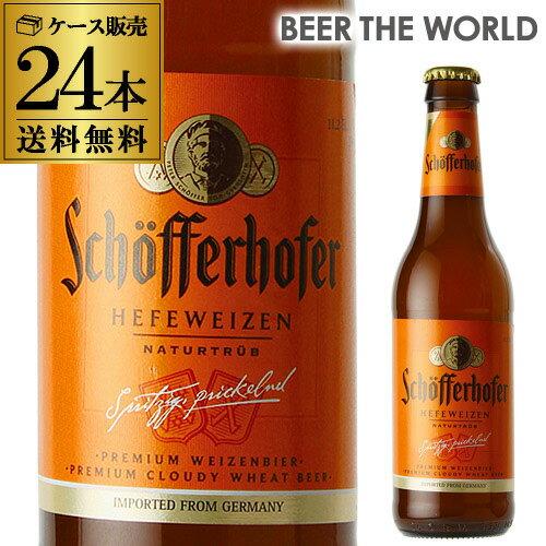 【ママ割 P5倍】シェッファーホッファーヘフェヴァイツェン330ml 瓶×24本【ケース】【送料無料】輸入ビール 海外ビール ドイツ 白ビール オクトーバーフェスト 訳あり アウトレット クリアランス 長S