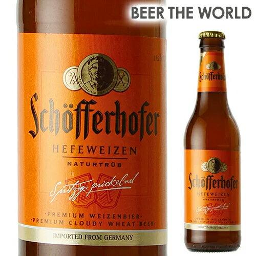 【ママ割 P5倍】シェッファーホッファーヘフェヴァイツェン330ml 瓶 輸入ビール 海外ビール ドイツ ビール 白ビール ヴァイス オクトーバーフェスト 長S