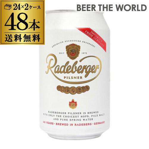 【ママ割 P5倍】ラーデベルガー ピルスナー 缶330ml 缶×48本【2ケース】【送料無料】ドイツ 輸入ビール 海外ビール Radeberger オクトーバーフェスト 長S