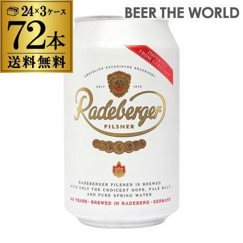 【ママ割 P5倍】ラーデベルガー ピルスナー 缶330ml 缶×72本【3ケース】【送料無料】 ドイツ 輸入ビール 海外ビール Radeberger オクトーバーフェスト 長S