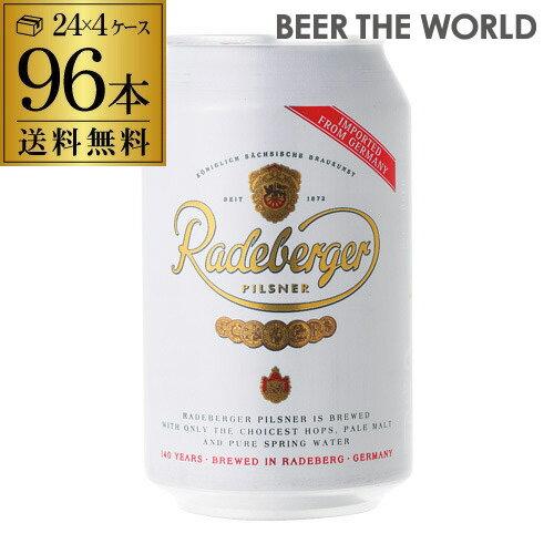 【ママ割 P5倍】ラーデベルガー ピルスナー 缶330ml 缶×96本4ケース 送料無料ドイツ 輸入ビール 海外ビール Radeberger オクトーバーフェスト 長S