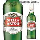 ステラ・アルトワ 330ml 正規品 瓶 ベルギービール:ピルスナー[ステラアルトワ][ベルギー][長S] 予約2019/9/9以降出荷予定
