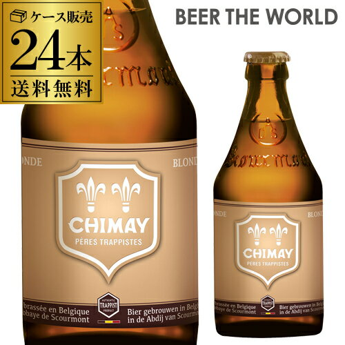 【ママ割 P5倍】シメイ ゴールド トラピストビール330ml 瓶×24本【ケース】【送料無料】[シメイ ドレー][輸入ビール][海外ビール][ベルギー][ビール][トラピスト][長S]