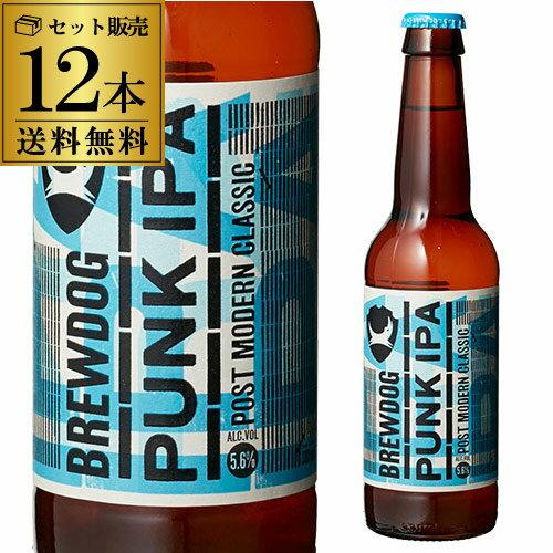送料無料 ブリュードッグ パンクIPA 瓶330ml×12本 12本セットスコットランド 輸入ビール 海外ビール イギリスクラフトビール 海外 長S