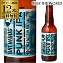 1本あたり410円(税別) ブリュードッグ パンクIPA 瓶330ml×12本 12本セット[送料無料][スコットランド][輸入ビール][海外ビール][イギリス][クラフトビール][海外][長S]