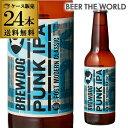 1本あたり383円(税別) ブリュードッグ パンクIPA 瓶330ml×24本 ケース[送料無料][スコットランド][輸入ビール][海外ビール][イギリス][クラフトビール][海外][長S]