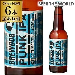 ブリュードッグ パンクIPA 瓶330ml×6本スコットランド 輸入ビール 海外ビール イギリスクラフトビール 海外 [長S]
