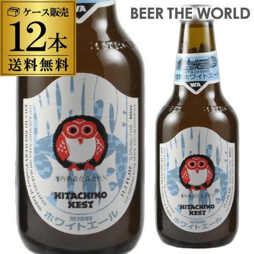 【ママ割 P5倍】【TV・メディアで話題!】常陸野ネストビール<ホワイトエール>330ml 瓶【ケース(12本入)】【送料無料】[クラフトビール][木内酒造][日本][茨城][テレビで紹介][しゃべくり007][長S]