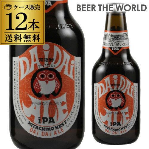 【ママ割 P5倍】常陸野ネストビール<だいだいエール>330ml 瓶【ケース(12本入)】【送料無料】[IPA][クラフトビール][木内酒造][日本][茨城][長S]