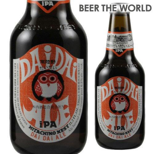 【ママ割 P5倍】常陸野ネストビール<だいだいエール>330ml 瓶[IPA][クラフトビール][木内酒造][日本][茨城][長S]