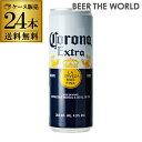 コロナ エキストラ スリム缶 355ml缶×24本モルソン・クアーズ【ケース】【送料無料】[メキシコ][ビール][エクストラ][リゾート][長S]