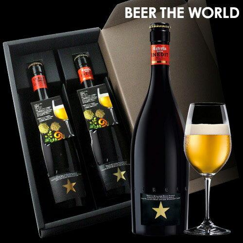 遅れてごめんね父の日 送料無料 包装済 イネディット ギフトセット 750ml 2本 BOX付き 包装済 スペイン ビール 輸入ビール 海外ビール 白ビール エルブジ パーティー 人気 父の日ギフト ランキング GLY