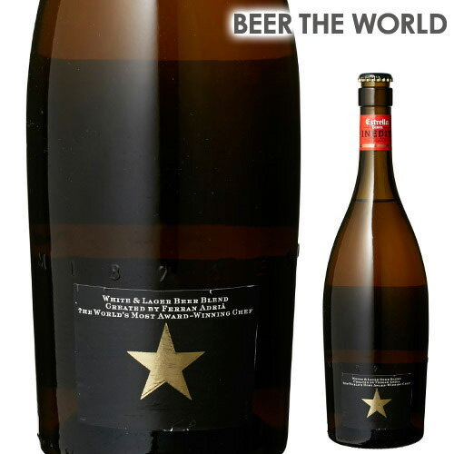 【ママ割 P5倍】イネディット 750ml スペイン ビール 輸入ビール 海外ビール 白ビール エルブジ 長S パーティー ギフト 母の日 父の日※日本と海外では基準が異なり、日本の酒税法上では発泡酒となります。