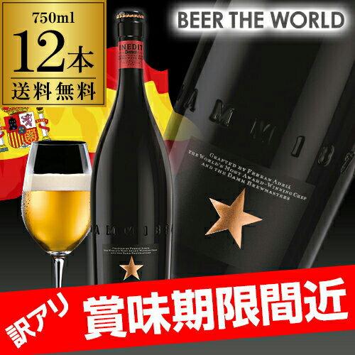 《賞味期限間近の訳あり価格》送料無料 イネディット 750ml 12本 スペイン ビール[輸入ビール][海外ビール][白ビール][エルブジ][パーティー][訳あり][アウトレット][クリアランス][長S]