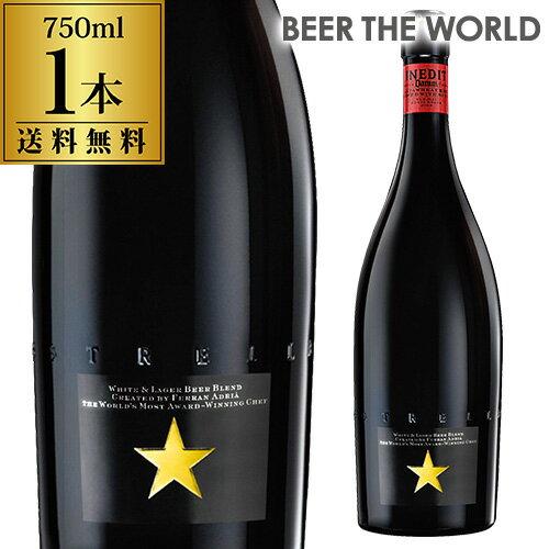 【ママ割 P5倍】送料無料 イネディット 750ml スペイン ビール お試し 輸入ビール 海外ビール 白ビール エルブジ 長S パーティー ギフト 母の日 父の日※日本と海外では基準が異なり、日本の酒税法上では発泡酒となります。