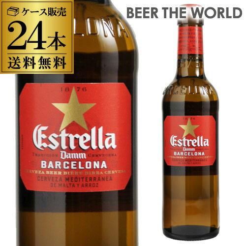 【FCバルセロナ公式ビール】訳あり7,724円→4,780円 エストレージャ・ダム330ml 瓶×24本【ケース】【送料無料】スペイン 輸入ビール 海外ビール エストレーリャ 長S ※日本と海外では基準が異なり、日本の酒税法上では発泡酒となります。