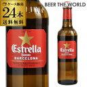 1本あたり216円(税別) エストレージャ・ダム 330ml 瓶×24本ケース 送料無料 スペイン 輸入ビール 海外ビール エスト…