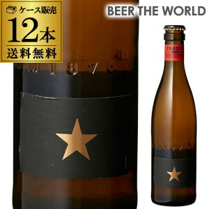 1本あたり420円(税別) イネディット 330ml 12本[送料無料][スペイン][ビール][輸入ビール][海外ビール][白ビール][エルブジ][パーティー][ギフト][母の日][父の日][長S]