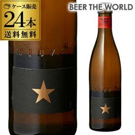 1本あたり348円(税別) イネディット 330ml 24本[送料無料][スペイン][ビール][輸入ビール][海外ビール][白ビール][エルブジ][パーティー][ギフト][母の日][父の日][長S]