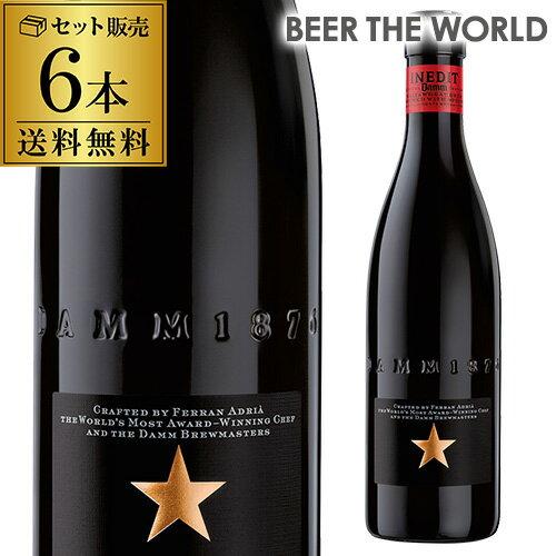【ママ割 P5倍】送料無料 イネディット 330ml 6本 スペイン ビール お試し 輸入ビール 海外ビール 白ビール エルブジ 長S パーティー ギフト 母の日 父の日※日本と海外では基準が異なり、日本の酒税法上では発泡酒となります。