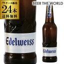エーデルワイス スノーフレッシュ ヴァイスビア330ml 瓶×24本【ケース】【送料無料】[輸入ビール][海外ビール][オーストリア][白ビール][長S]※日本...