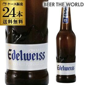 1本あたり227円(税別) エーデルワイス スノーフレッシュ ヴァイスビア330ml 瓶×24本ケース 送料無料 輸入ビール 海外ビール オーストリア 白ビール 長S