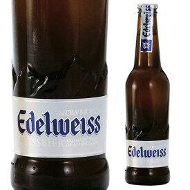 オーストリアビール エーデルワイススノーフレッシュ 330ml 瓶単品販売 長S