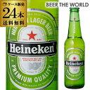 【送料無料で最安値に挑戦中!】ハイネケン ロングネックボトル330ml瓶×24本Heineken Lagar Beer【ケース】【送料無料】[キリン][ライセン...