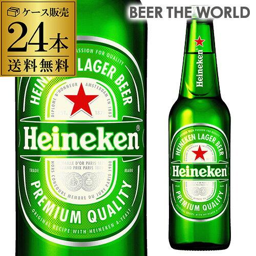 【ママ割 P5倍】【送料無料で最安値挑戦】ハイネケン ロングネックボトル330ml瓶×24本Heineken Lagar Beer ケース 送料無料 キリン ライセンス 海外ビール オランダ 長S