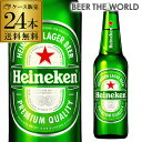 1本あたり228円(税別) ハイネケン ロングネックボトル 330ml瓶×24本 Heineken Lagar Beer[送料無料で最安値挑戦][ケ…