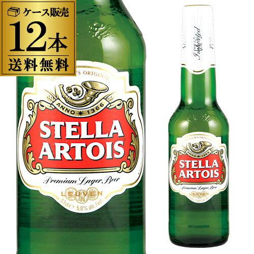ステラ・アルトワ330ml瓶×12本ベルギービール:ピルスナー【12本セット販売】【送料無料】[ステラアルトワ][輸入ビール][海外ビール][ベルギー]※日本と海外では基準が異なり、日本の酒税法上では発泡酒となります。[長S]