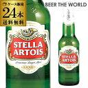 ステラ・アルトワ330ml瓶×24本ベルギービール:ピルスナー【ケース】【送料無料】[ステラアルトワ][輸入ビール][海外ビール][ベルギー]※日本と海外では基...