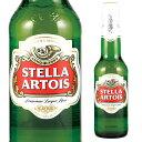ステラ・アルトワ330ml 瓶ベルギービール:ピルスナー[ステラアルトワ]※日本と海外では基準が異なり、日本の酒税法上では発泡酒となります。[長S]