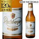 1本あたり209円(税別) ラーデベルガー ピルスナー 330ml瓶×120本1ケースあたり5,400円 5ケース販売 送料無料 ドイツ …
