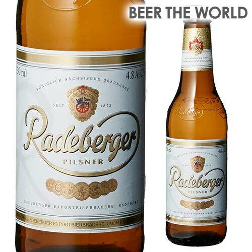 【ママ割 P5倍】ラーデベルガー ピルスナー 330ml 瓶【単品販売】ドイツ ピルスナー Radeberger オクトーバーフェスト 長S