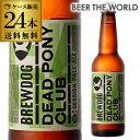ブリュードッグ デッド ポニー ペールエール瓶 330ml×24本 送料無料 スコットランド1本あたり409円輸入ビール 海外ビールイギリス クラフトビール 海外 [長S]