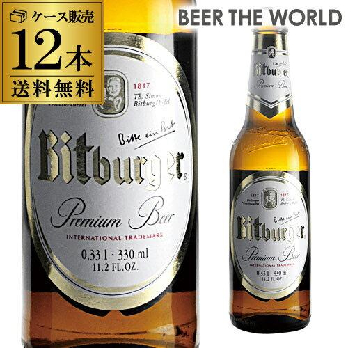 【6/28以降発送予定】ビットブルガープレミアム・ピルス 330ml 瓶×12本【12本セット】【送料無料】輸入ビール 海外ビール ドイツ ビール オクトーバーフェスト 長S
