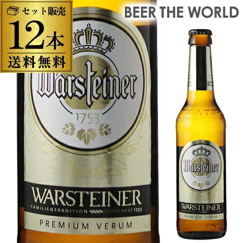 1本あたり285円(税別) ヴァルシュタイナー ピルスナー 330ml 瓶×12本[送料無料][12本セット][輸入ビール][海外ビール][ドイツ][ビール][オクトーバーフェスト][ハロウィン][長S]