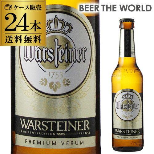 1本あたり267円(税別) ヴァルシュタイナー ピルスナー 330ml 瓶×24本[ケース][送料無料] [輸入ビール][海外ビール][ドイツ][ビール][オクトーバーフェスト][ハロウィン][長S]