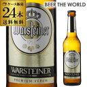 ヴァルシュタイナーピルスナー 330ml 瓶×24本【ケース】【送料無料】輸入ビール 海外ビール ドイツ ビールオクトー…