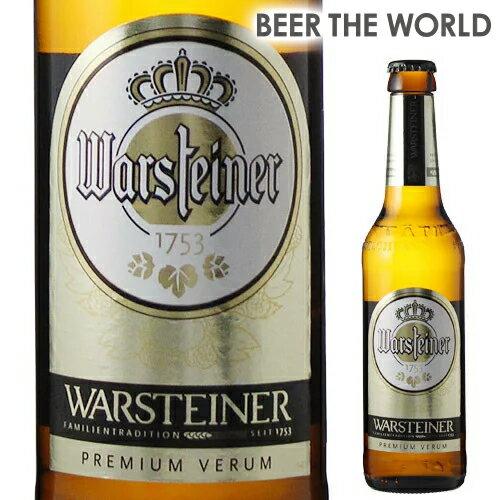 ヴァルシュタイナーピルスナー 330ml 瓶【単品販売】輸入ビール 海外ビール ドイツ ビール [オクトーバーフェスト][ハロウィン][長S]