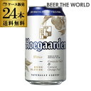 賞味期限11/29の訳あり 在庫処分 ヒューガルデン ホワイト 330ml 缶 24本 ケース販売 ベルギービール ホワイトビール …