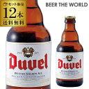 1本あたり387円(税別) デュベル330ml瓶×12本[送料無料][12本販売][輸入ビール][海外ビール][ベルギー][ビール][長S]