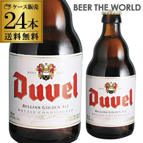 【ママ割 P5倍】デュベル330ml 瓶×24本【ケース】【送料無料】[輸入ビール][海外ビール][ベルギー][ビール][長S]